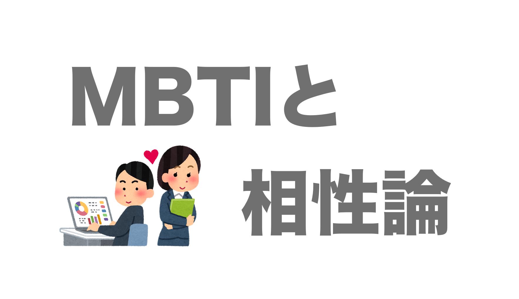MBTIと相性論について