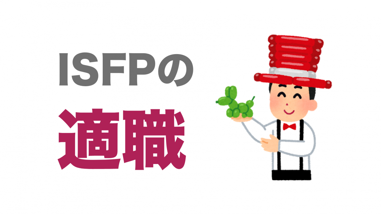 ESI(ISFP)の適職・働き方を紹介!男女別の ...