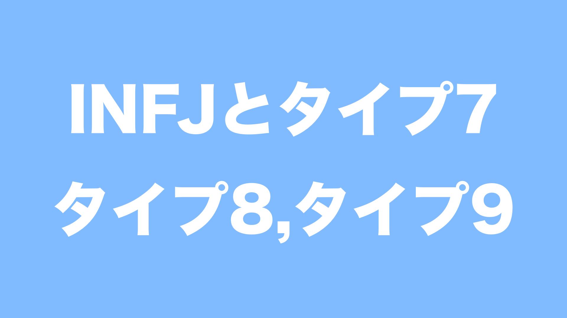 INFJとエニアグラムの関係性 – タイプ7~タイプ9