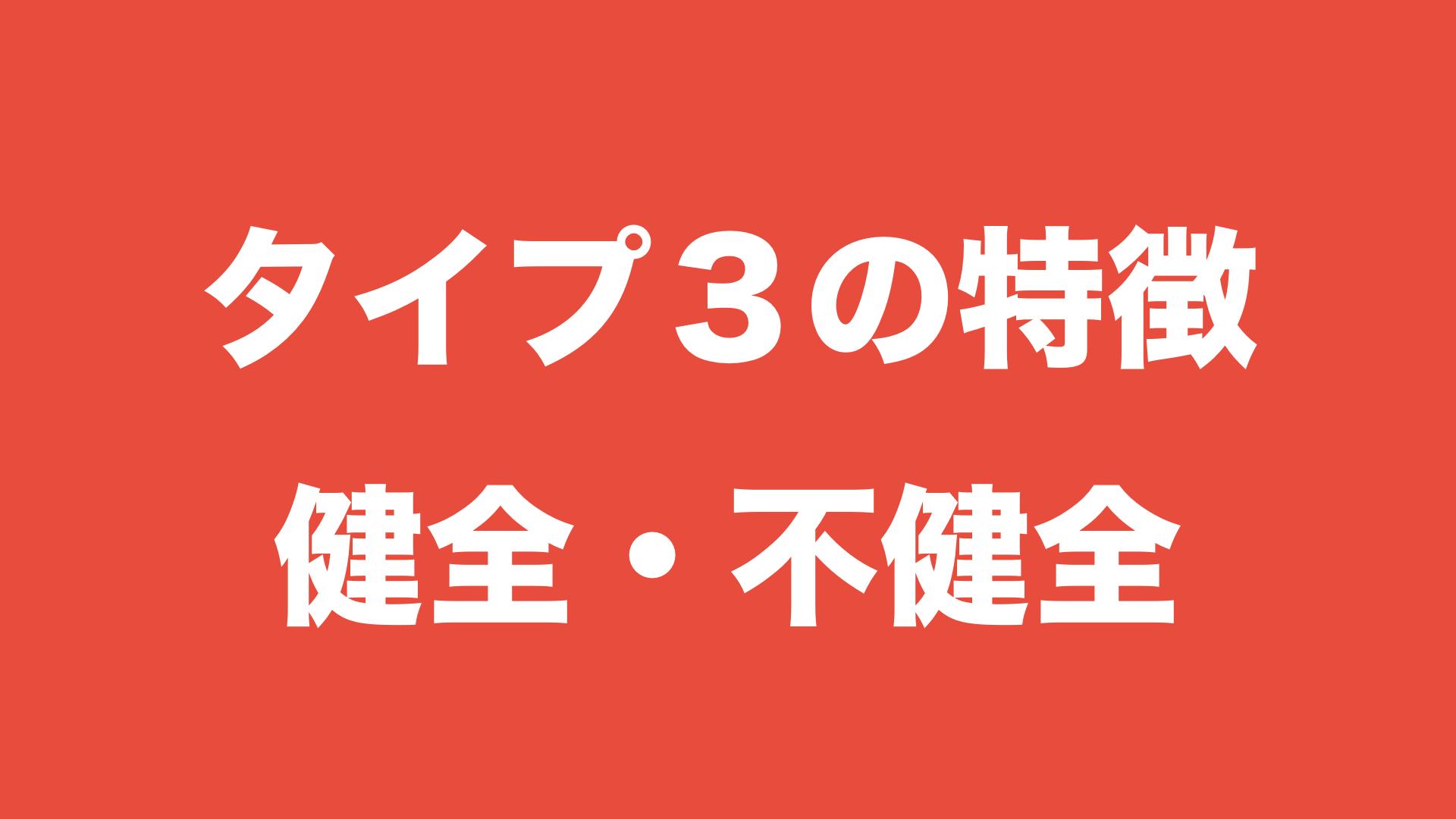 【エニアグラム】タイプ3の特徴と健全・不健全な行動