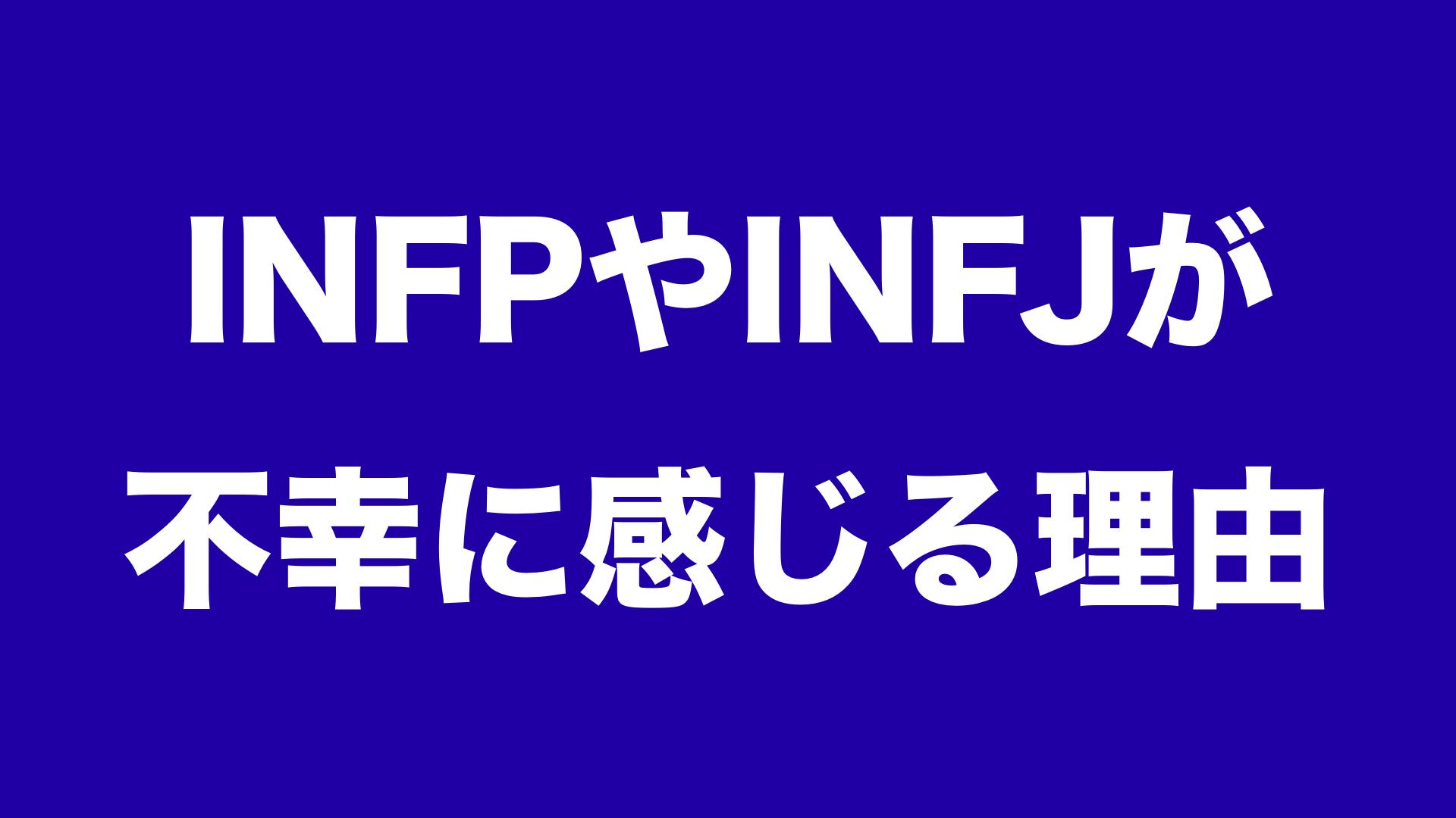 【MBTI】INFPやINFJが不幸に感じてしまう理由