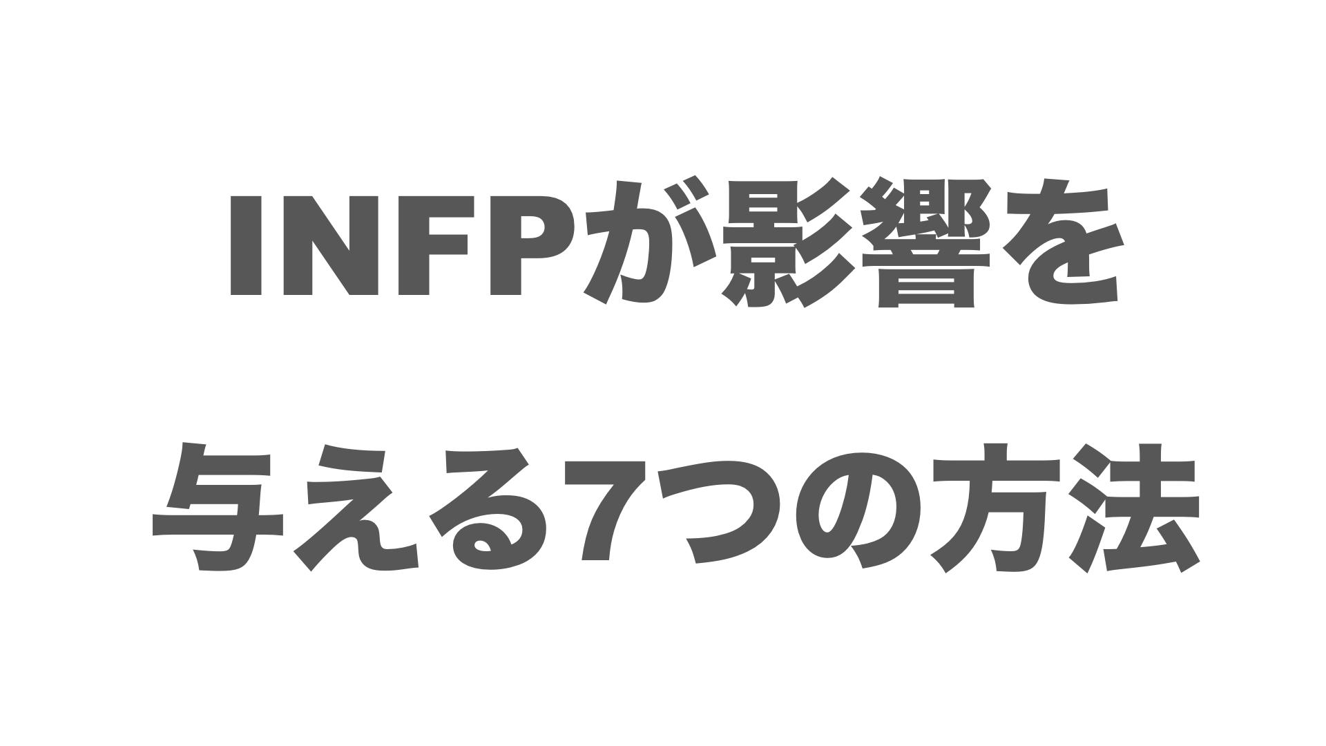 【MBTI】INFPが影響力を与えるための7つの方法