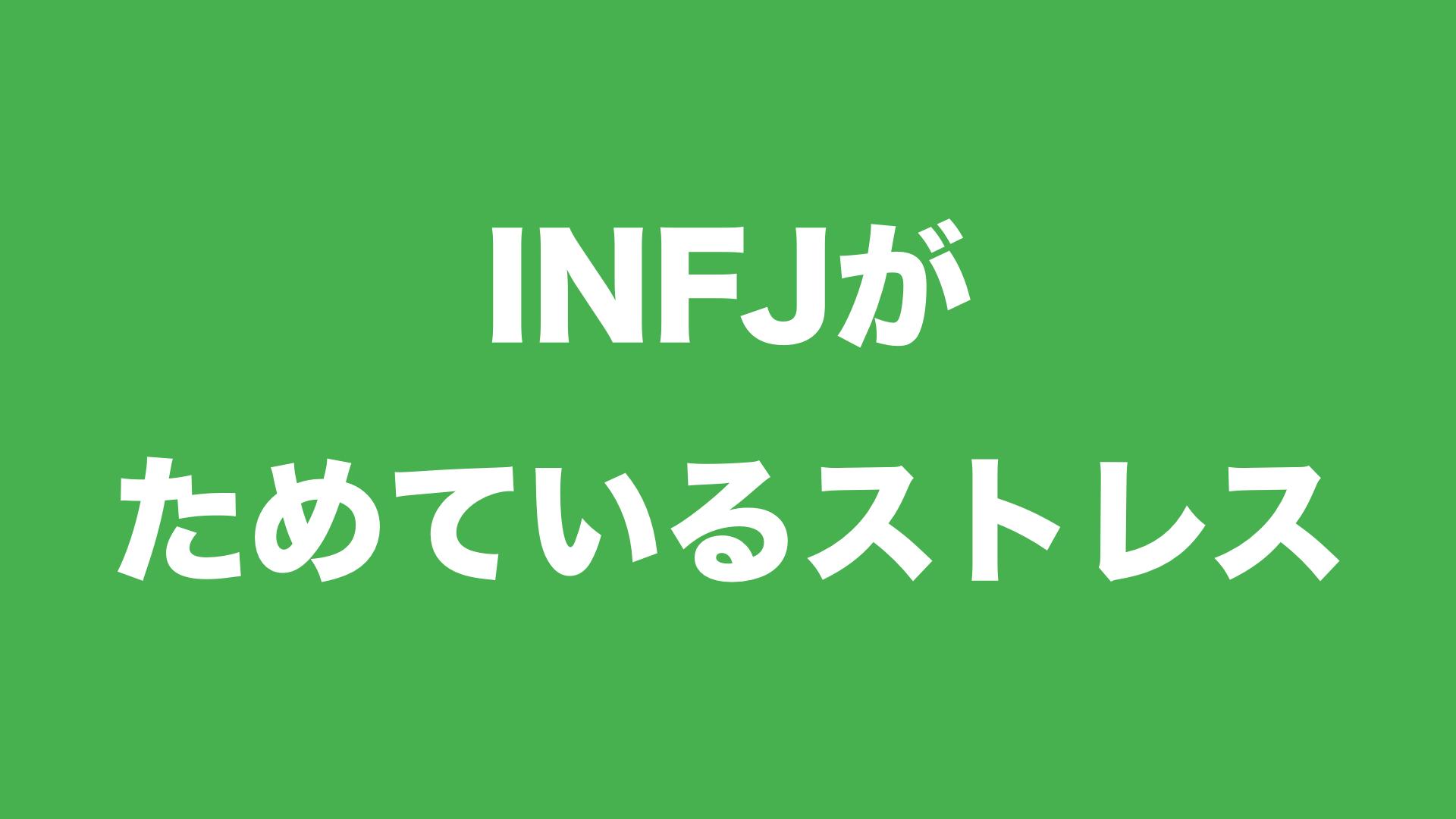 【MBTI】INFJが知らずのうちに溜めてしまっているストレス