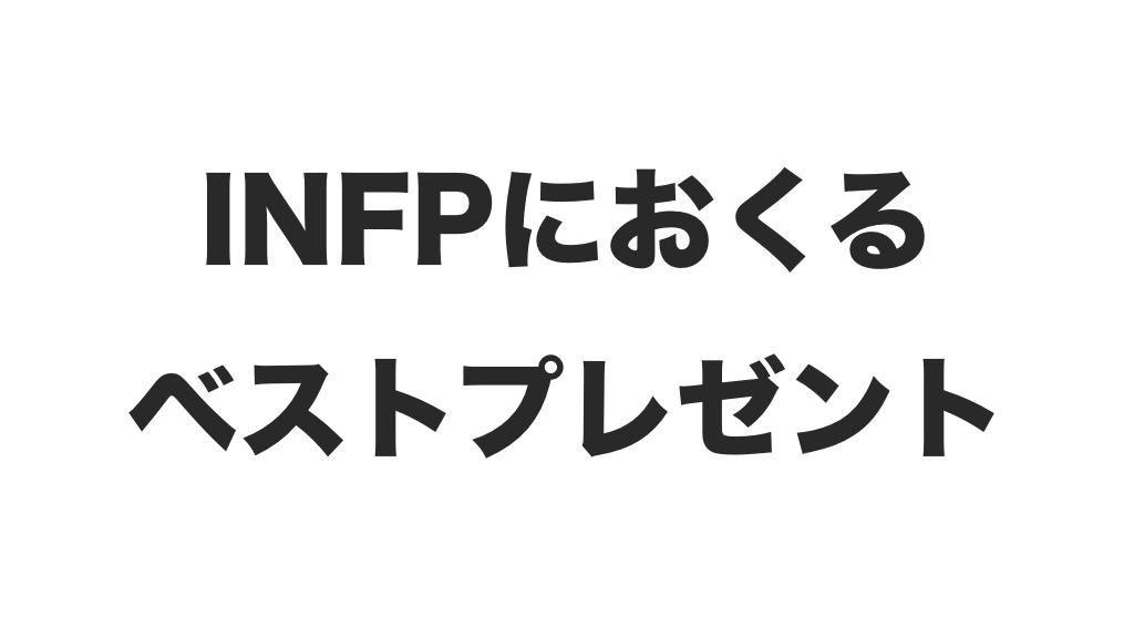 【MBTI】INFPが喜ぶプレゼントについて