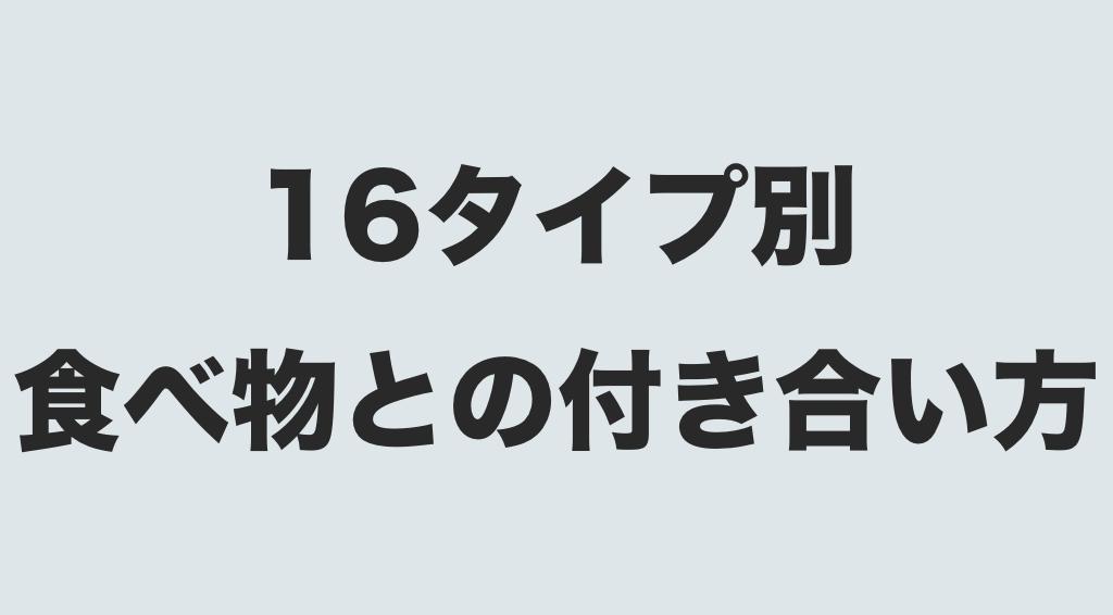 【MBTIタイプ別】食べ物との付き合い方 Part.1