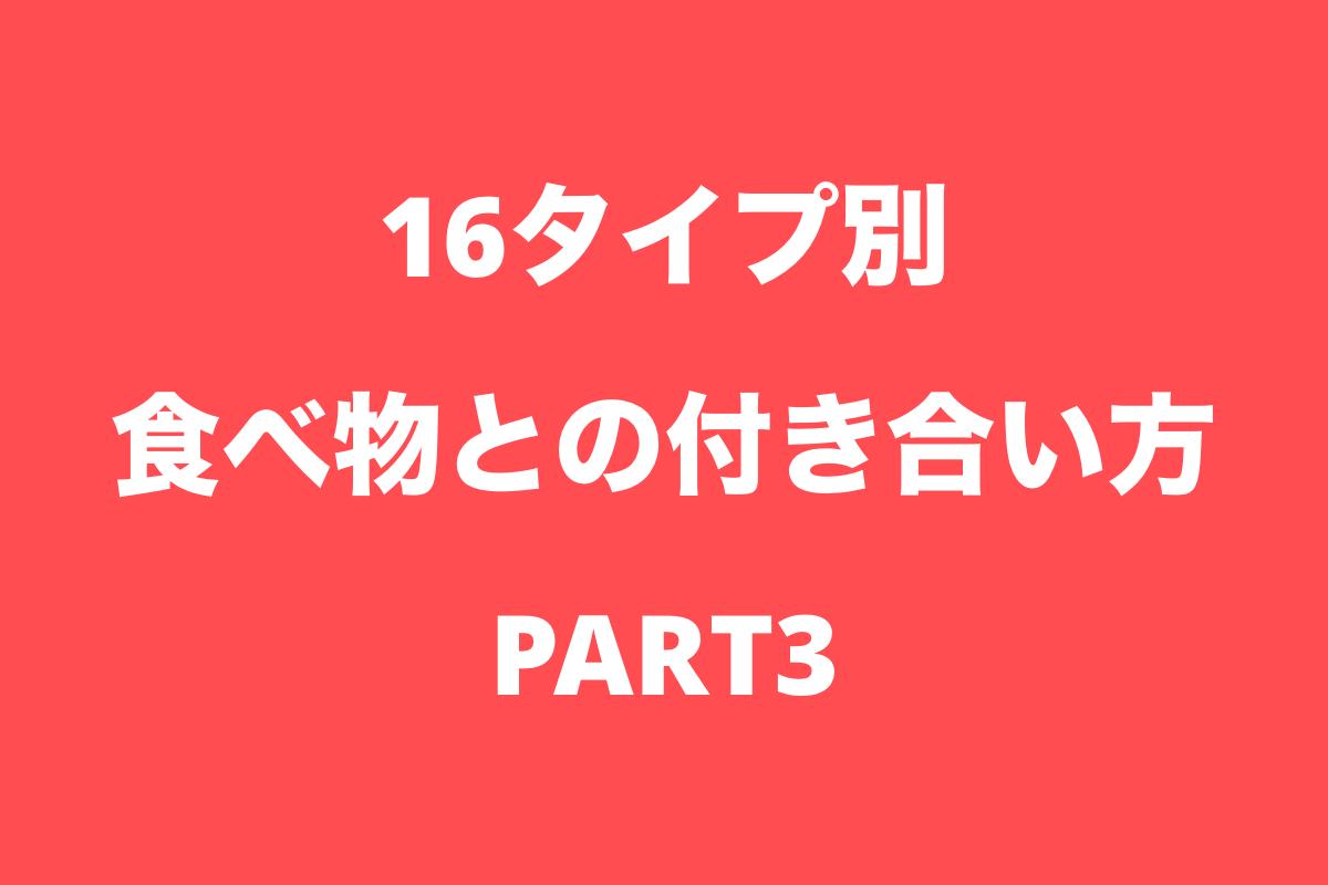 【MBTIタイプ別】食べ物との付き合い方 Part.3