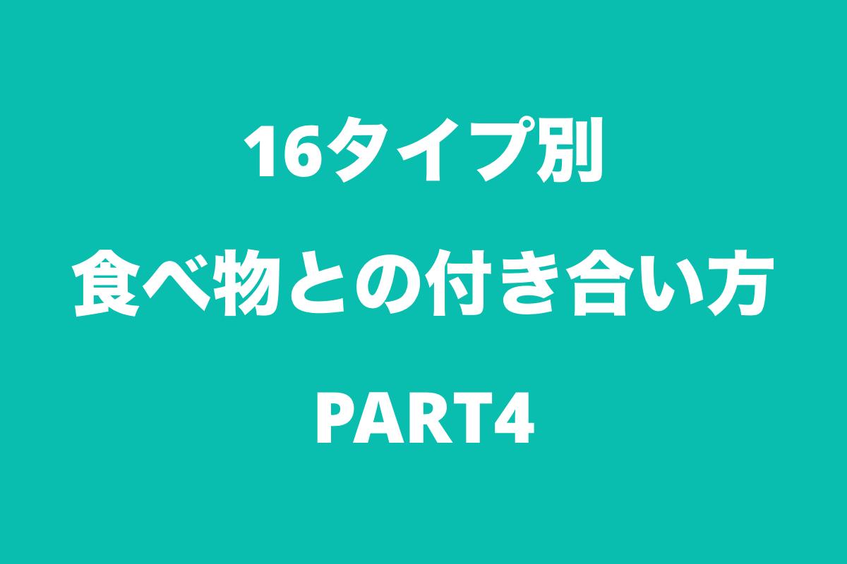 【MBTIタイプ別】食べ物との付き合い方 Part.4