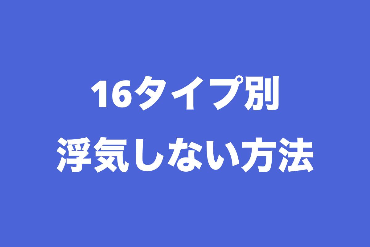 【MBTI】16タイプ別の浮気しない方法