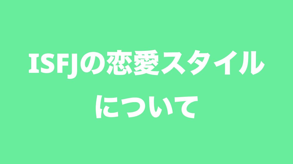 【16タイプ診断】ISFJの恋愛スタイル