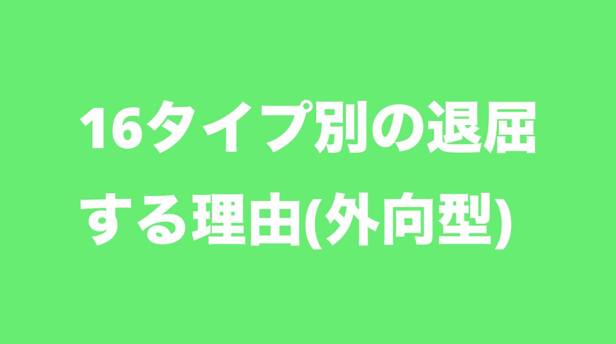 【MBTI】16タイプ別の退屈する理由(外向型編)