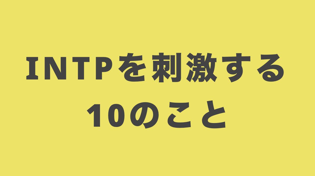 【MBTI】INTPパーソナリティタイプを刺激する10のこと